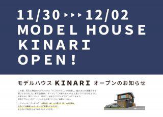 モデルハウス「KINARI」のお披露目会を開催します