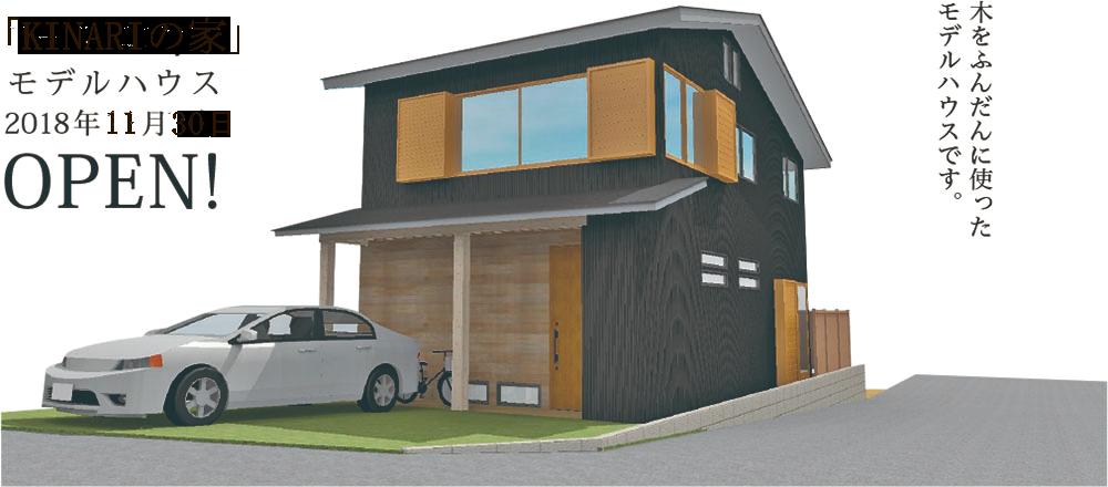 「百年の家」モデルハウス