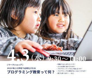 【ワークショップ】 2020年に小学校で必修化される「プログラミング教育って何?」