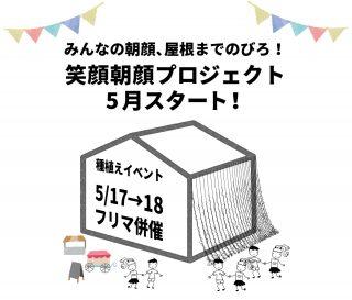 【笑顔朝顔プロジェクトが 5月にスタート!】初回の5月18日(金)は種植えイベントを開催します。