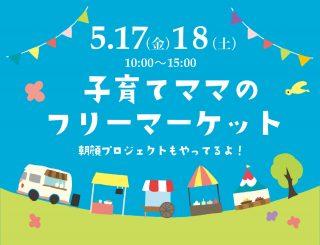 子育てママのフリーマーケットを開催します!(5月17日→18日)