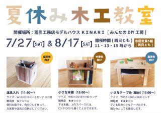 夏休み木工教室を開催します!(7月27日、8月17日)