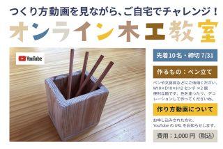 夏休み「オンラインで木工教室」を開催します。(8月2日〜8日)