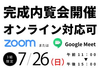 【7/26】完成内覧会開催のお知らせ(オンラインでの見学も受け付けています)