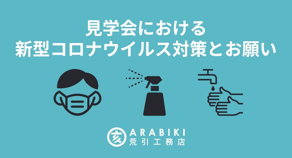 完成見学会における新型コロナウイルス感染防止対策とお願い