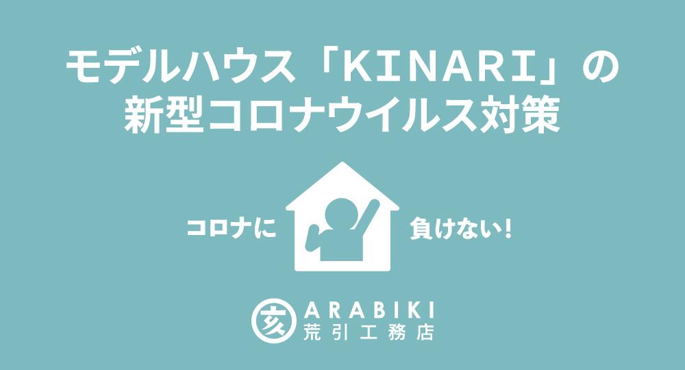 モデルハウス「KINARI」の新型コロナウイルス感染防止対策