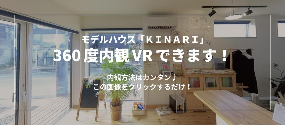 モデルハウス「KINARI」の360度内観VRをHP上にアップしました。